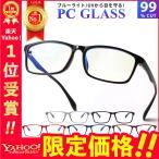 PCメガネ ブルーライトカットメガネ PC眼鏡 パソコン メガネ PCめがね おしゃれ ブルーライトカット 度なし メンズ レディース 軽量 伊達メガネ 送料無料