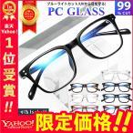 JIS検査済 PCメガネ ブルーライトカットメガネ PC眼鏡 90% パソコン メガネ おしゃれ ブルーライトカット 度なし メンズ レディース 伊達メガネ 送料無料
