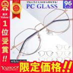 JIS検査済 ブルーライトカット メガネ PCメガネ PC眼鏡 パソコン メガネ おしゃれ 度なし 伊達メガネ 丸メガネ メンズ レディース uvカット 軽量