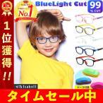 JIS検査済 ブルーライトカットメガネ 子供 こども キッズ用 キッズ 子供用 PCメガネ PC眼鏡 男の子 女の子 スマホ パソコン ブルーライトカット メガネ