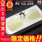 ブルーライトカット メガネ サングラス メガネの上から 調光 クリップ クリップオン レンズ uvカット 軽量
