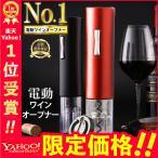 ワインオープナー 電動 自動 簡単 電動ワインオープナー おしゃれ 栓抜き コルク抜き 乾電池式