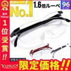 拡大鏡 ルーペ おしゃれ メガネ ブルーライトカット メガネ型ルーペ メガネ型拡大ルーペ 1.6倍 読書用 高性能 フレームレス ケース付き