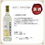 ロリアンワイン 白百合醸造