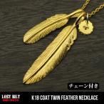 K18コート フェザーネックレス2枚 羽根セット  チェーン付き ゴールド/18K金24K/イーグル フェザー ネックレス ゴローズ好きにも