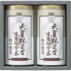 天皇杯受賞生産組合の茶 IAT-25 日本茶 お茶詰合せギ