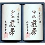 今村芳翠園 宇治茶詰合せ 25-YE 日本茶 お茶詰合せギ