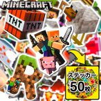 【メール便送料無料】ステッカー MINECRAFT マインクラフト マインクラフト 50枚 ゲーム キャラクター シール