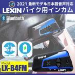 正規代理店 バイク インカム LEXIN  レシン LX-B4FM 1台 Bluetoothインターコム 4人同時通話 最大1600m スマホ音楽再生 発着信 ツーリング