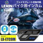 正規代理店 LEXIN レシン バイク インカム ET COM 1台 インターコム  2年保証 2人同時通話 bluetooth5.0 最大1200M フェイスプレート変更 FMラジオ付き