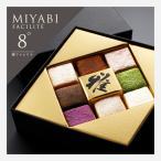 お中元 御中元 ギフト プレゼント2017 スイーツ チョコレート ルワンジュ東京 雅ファシリテ 袋付き