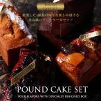 パウンドケーキセット スイーツギフト  ドライフルーツ、カシス、キャラメル・アップル、チョコレート 4種類 しっとり焼き菓子セット