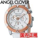エンジェルクローバー 腕時計 ブリオ クロノグラフ メンズ ホワイト/ローズゴールド/シルバー/ホワイトレザー Angel Clover Brio BR43PWH-WH