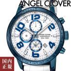 エンジェルクローバー 腕時計 ルーチェ メンズ クロノグラフ ホワイト/ネイビー/ホワイトレザー/ネイビーシリコン Angel Clover LUCE LU44BNV-WH