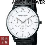 エンジェルクローバー 腕時計 ゼロ メンズ マルチファンクション ホワイト/ブラック メッシュベルト Angel Clover Zero ZE42BWH