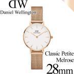 11/17限定!全品10%OFF ダニエルウェリントン 腕時計 クラシックペティット 28mm ローズゴールド ホワイト レディース CLASSIC PETITE dw00100219