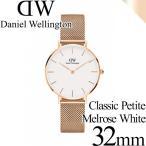 11/17限定!全品10%OFF ダニエルウェリントン 腕時計 クラシックペティット 32mm メルローズホワイト ローズゴールド メンズ レディース DW00100163