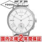 スマートウォッチ フォッシル 腕時計 Qゲイザー ハイブリッドウェアラブル クリスタル ホワイト/シルバー メタルブレス FOSSIL Q GAZER FTW1105