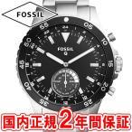 スマートウォッチ フォッシル 腕時計 Qクルーマスター ハイブリッドウェアラブル ブラック/シルバー メタルブレス FOSSIL Q CREWMASTER FTW1126