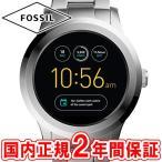 スマートウォッチ フォッシル 腕時計 Qファウンダー2.0 タッチスクリーン ウェアラブル シルバー メタルブレス FOSSIL Q FOUNDER 2.0 FTW2116
