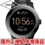 スマートウォッチ フォッシル 腕時計 Qファウンダー2.0 タッチスクリーン ウェアラブル ブラック/グレー メタルブレス FOSSIL Q FOUNDER 2.0 FTW2117
