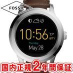 スマートウォッチ フォッシル 腕時計 Qファウンダー2.0 タッチスクリーン ウェアラブル シルバー/ダークブラウンレザー FOSSIL Q FOUNDER 2.0 FTW2119