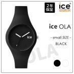 ICE WATCH アイスウォッチ 腕時計 アイスオラ 34mm スモール レディース ブラック シリコンラバー ice OLA 000991