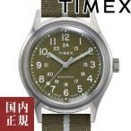9000円以上で500円OFF!4/23(金)まで!タイメックス 腕時計 メンズ MK1 メカニカルキャンパー 36mm 手巻き グリーン TIMEX TW2U69000 あすつく