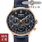 ツェッペリン 腕時計 ドイツ製 ZEPPELIN Hindenburg ヒンデンブルク LZ129 メンズ ムーンフェイズ 36mm ネイビーサンレイ/ピンクゴールド/ネイビー 7039-3
