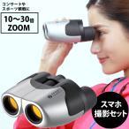 ショッピング双眼鏡 双眼鏡 コンサート 10倍ズーム 10倍-30倍 25mm スマホ撮影セット 10-30x25 ZOOM-IR ZM30252 ナシカ ドーム ライブ
