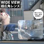 ゆうメール便送料無料 ワイドビュー Wide View 超広角レンズ 200×255mm