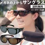 オーバーグラス 偏光 メンズ レディース SG-602P ケース セット AXE アックス 紫外線 ゴルフ メガネの上から サングラス