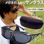 メンズ オーバーサングラス 偏光サングラス 偏光 オーバーグラス ポラライズド オーバーサングラス SG-605P ケース AX-26 セット ア