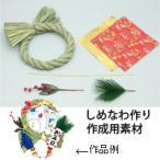 しめ縄作り 正月 しめなわ 注連縄 正月飾り 手作り キット 材料 しめ飾り 子ども リース おしゃれ ワークショップ