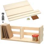 スマートボード 木工作セット 手作りキット 図工 棚 本立て ラック 美術 画材 木材 木製 クラフト ホビー DIY 作品 夏休み 自由研究