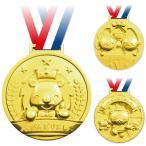 ゴールド3Dビックメダル アーテック 金メダル 子供 キッズ おもちゃ 運動会 幼稚園 保育園 小学校 記念品 イベント プレゼント