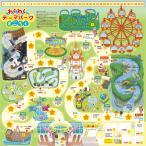 わくわくテーマパーク すごろく アーテック 知育玩具 幼児 キッズ 子供 おもちゃ?ゲーム