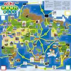 すごろく 幼児 わくわく世界旅行 正月 子供 幼児 ボードゲーム カード ゲーム 知育玩具 キッズ 子供 おもちゃ