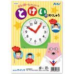 ぴんくまーん先生のとけいのがくしゅう おもちゃ 絵本 知育玩具 4歳 5歳 6歳 幼児 幼稚園 保育園 子供 時計の読み方 時間の合わせ方 勉強 学習