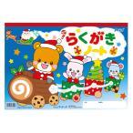 クリスマス らくがきノートB4 アニマルサンタ お絵かき キッズ 子供 幼稚園 保育園 知育玩具