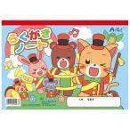 らくがきノートB5 ヨコ型(ぬりえ付) お絵かき 知育玩具 おもちゃ 女の子 男の子 子供 幼児 室内