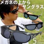 メガネをかけたままサングラスが着用できる偏光オーバーグラス