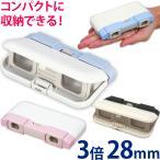 ショッピング双眼鏡 双眼鏡 オペラグラス BX-10 3倍 28mm コンサート ドーム コンサート ライブ