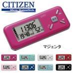 歩数計 ダイエット デジタル歩数計 TW610 スリムなボディに多彩な機能を搭載 シチズン CITIZEN TW610 歩数計 万歩計 ダイエット