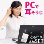 すごい 耳かき ライト イヤスコープ windows とるピタ1パック追加特別セット イヤースコープ 内視鏡付 パソコン PC 耳かき 約15倍拡大
