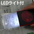 Yahoo!ルーペスタジオLED付ルーペ 虫眼鏡 LEDライト付き スライドルーペ ポケットルーペ CLE-45P 3.5倍 45×40mm