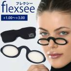 老眼鏡 女性 おしゃれ レディース 男性 携帯用 おすすめ リーディンググラス フレクシー ブラック 鼻メガネ コンパクト 2.0 1.5 1.0 可