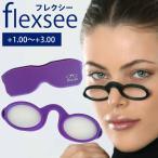 老眼鏡 女性 おしゃれ レディース 男性 携帯用 おすすめ リーディンググラス フレクシー パープル 鼻メガネ コンパクト 2.0 1.5 1.0 可
