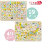 ゆうメール便対応OK 知育 パズル 玩具 木 木製 日本製
