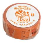 らいおんマスキングテープ 15mm×7m デビカ ライオン マスキングテープ 面白い 子供用 女の子 文具 可愛い デコ キャラクター